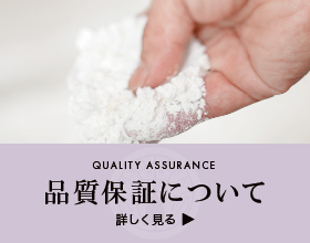 品質保証について