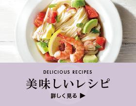 美味しいレシピ