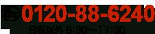 0120-88-6240 日祝以外 8:30~17:30