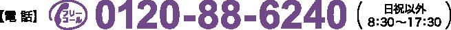 0120-88-6240