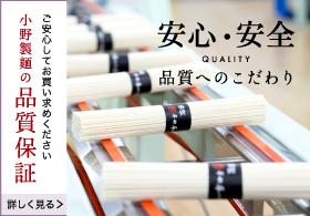 小野製麺の品質保証