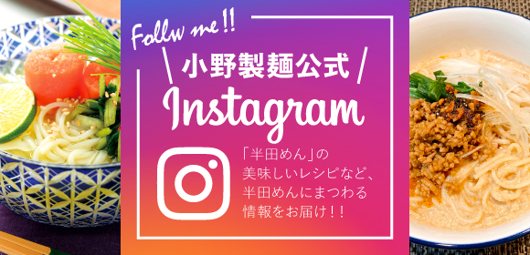 小野製麺公式 Instagram