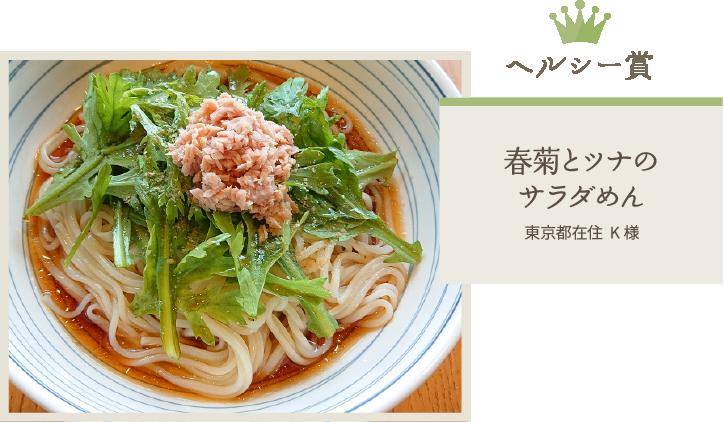 ヘルシー賞・春菊とツナのサラダめん