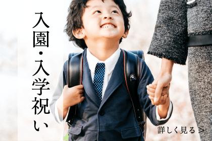 入園・入学祝い