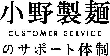小野製麺のサポート体制