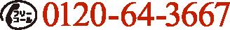 0120-64-3667