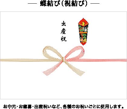 お中元・お歳暮・出産祝いなど、各種のお祝いごとに使用します。