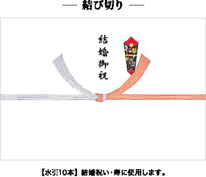 【水引10本】 結婚祝い・寿・お祝い・内祝い・お礼などに使用します。