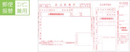 郵便振替コンビニ兼用