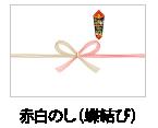 赤白のし(蝶結び)