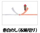 赤白のし(祝結切り)
