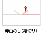 赤白のし(結切り)